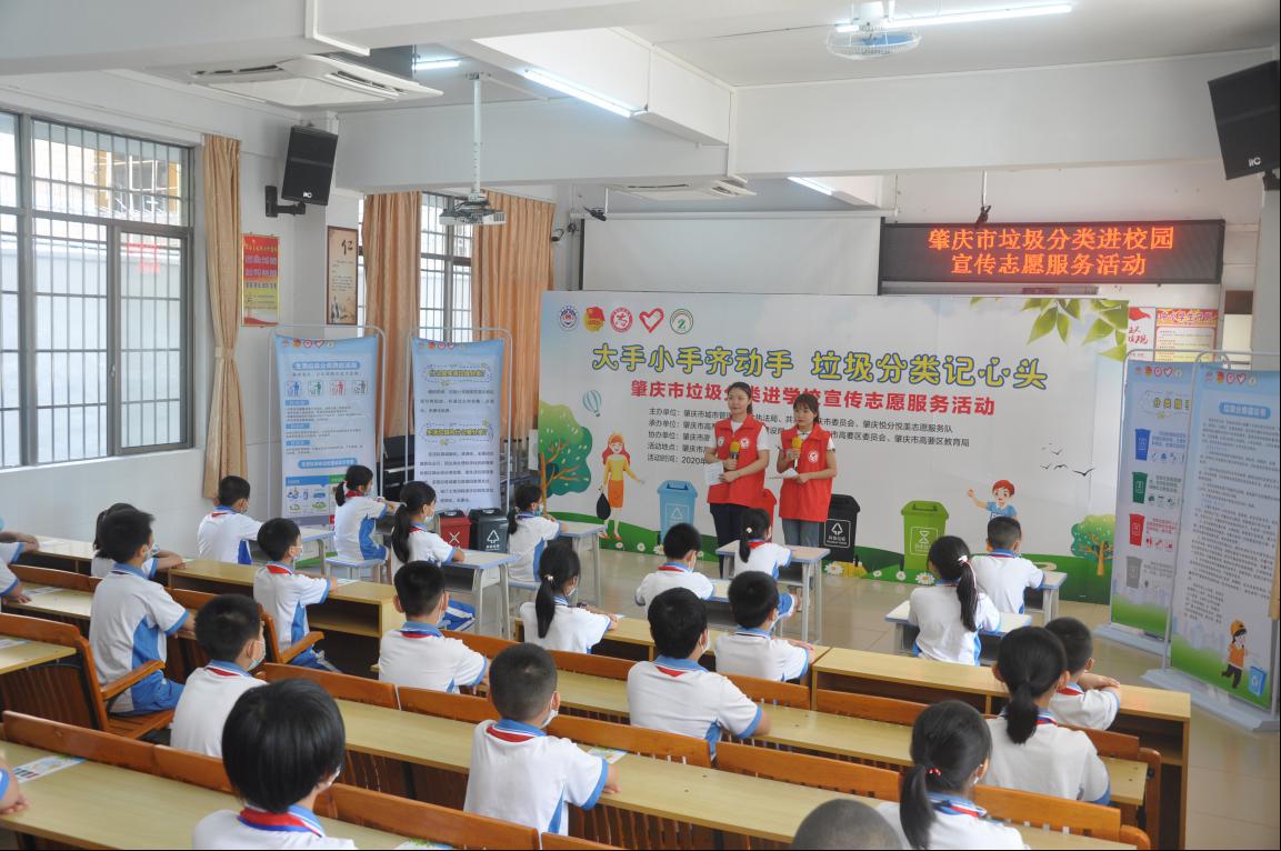 肇庆市垃圾分类进学校宣传志愿服务活动